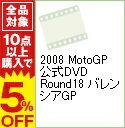 【中古】2008 MotoGP 公式DVD Round18 バレンシアGP / スポーツ・格闘技