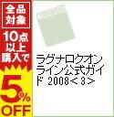 【中古】ラグナロクオンライン公式ガイド 2008 下巻/ ガンホー・オンライン・エンターテイメント株式会社