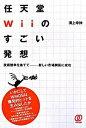 【中古】任天堂Wiiのすごい発想 / 溝上幸伸...