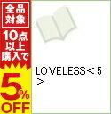 【中古】【限定版 特製ブックレット・ミニクリアファイル付】LOVELESS 5/ 高河ゆん ボーイズラブコミック