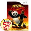 【中古】Wii カンフーパンダ