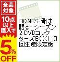 【中古】【「ダイ・ハード4.0」DVD付】BONES−骨は語る− シーズン2 DVDコレクターズBOX1 初回生産限定版 / レン・ワイズマン【監督】