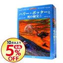 【中古】ハリー・ポッターと死の秘宝 上下巻セット / J・K・ローリング