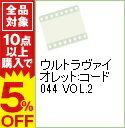 【中古】ウルトラヴァイオレット:コード044 VOL.2 / 出崎統【監督】