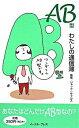 【中古】AB型わたしの通信簿 / ジャック☆サァカス