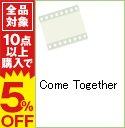【中古】Come Together / 音楽ガッタス【出演】