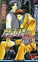【中古】摩天楼の恋人(摩天楼シリーズ2) / 遠野春日 ボー...