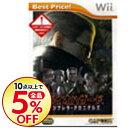 【中古】【全品10倍!4/5限定】Wii バイオハザード アンブレラ・クロニクルズ Best Price!