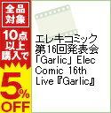 【中古】エレキコミック第16回発表会「Garlic」 Elec Comic 16th Live 『Garlic』 / エレキコミック【出演】