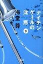 【中古】ナイチンゲールの沈黙(田口・白鳥シリーズ2) 下/ 海堂尊