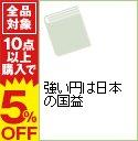 【中古】強い円は日本の国益 / 榊原英資
