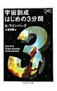 【中古】宇宙創成はじめの3分間 / スティーヴン・ワインバーグ