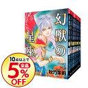 【中古】幻獣の星座 <全14巻セット> / 秋乃茉莉(コミックセット)