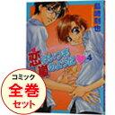 【中古】恋はいつも嵐のように <全5巻セット> / 島崎刻也(コミックセット) ボーイズラブコミック