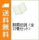 【中古】殷周伝説 <全22巻セット> / 横山光輝(コミックセット)