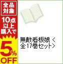 【中古】無敵看板娘 <全17巻セット> / 佐渡川準(コミックセット)