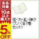 【中古】怪・力・乱・神クワン <全7巻セット> / 志水アキ(コミックセット)