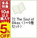 【中古】72 The Soul of Bikes <1−5巻セット> / 山口かつみ(コミックセット)