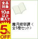 【中古】魔月館奇譚 <全5巻セット> / 井荻寿一(コミックセット)