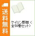 【中古】ケイリン野郎 <全56巻セット> / くさか里樹(コミックセット)