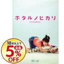 【中古】ホタルノヒカリ DVD-BOX / 邦画