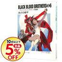 【中古】BLACK BLOOD BROTHERS S(6)-ブラック・ブラッド・ブラザーズ短編集- / あざの耕平