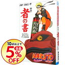 【中古】NARUTO−ナルト−秘伝・者の書 キャラクターオフ...
