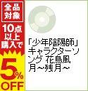 【中古】「少年陰陽師」キャラクターソング 花鳥風月−残月− / アニメ