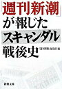 【中古】「週刊新潮」が報じたスキャンダル戦後史 / 「週刊新潮」編集部【編】