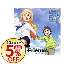 【中古】テレビ東京系アニメ「今日の5の2」主題歌−ニセモノ / Friends