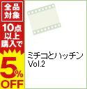 【中古】【ブックレット付】ミチコとハッチン Vol.2 / 山本沙代【監督】