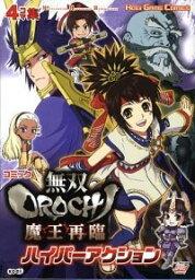 【中古】コミック無双OROCHI魔王再臨ハイパーアクション 4コマ集 / アンソロジー