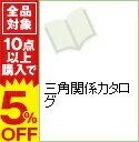 【中古】三角関係カタログ / アンソロジー