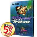 【中古】ジョジョの奇妙な冒険 47/ 荒木飛呂彦...