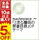 【中古】masterpiece −「とある魔術の禁書目録」OPテーマ 【CD+DVD】 / 川田まみ