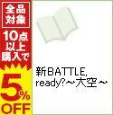 【中古】新BATTLE...