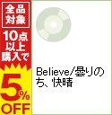 【中古】Believe/曇りのち、快晴 / 嵐