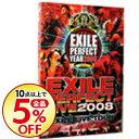 【中古】EXILE LIVE TOUR EXILE PERFECT LIVE 2008 / EXILE【出演】
