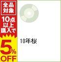 【中古】【CD+DVD】10年桜 / AKB48