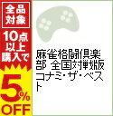 【中古】PS3 麻雀格闘倶楽部 全国対戦版 コナミ・ザ・ベスト