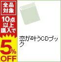【中古】【CD付】恋が叶うCDブック / 観月環