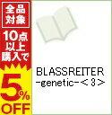 【中古】BLASSREITER-genetic- 3/ 廣瀬周