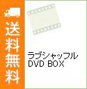【中古】【特典DVD付】ラブシャッフル DVD BOX / 邦画