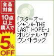 【中古】「スターオーシャン4−THE LAST HOPE−」オリジナル・サウンドトラック / ゲーム