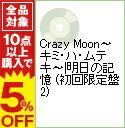 【中古】嵐/ 【CD+DVD】Crazy Moon〜キミ・ハ・ムテキ〜|明日の記憶 (初回限定盤2)