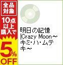 【中古】明日の記憶|Crazy Moon−キミ・ハ・ムテキ− / 嵐