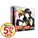 【中古】【2CD】世界一初恋 −小野寺律の場合+吉野千秋の場合− / ボーイズラブ