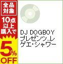 Omnibus - 【中古】DJ DOGBOY プレゼンツ...レゲエ・シャワー / オムニバス