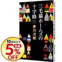 【中古】三毛猫ホームズの十字路(三毛猫ホームズシリーズ45) / 赤川次郎