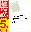【中古】「王様のブランチ」のブックガイド200 / 松田哲夫